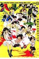 【コミック】 八十八良 / ハルタ 2013-july 6 ビームコミックス