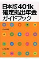 【単行本】 石津則昭 / 日本版401k確定拠出年金ガイドブック