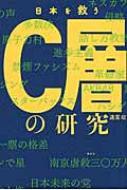 【単行本】 適菜収 / 日本を救うC層の研究