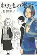 【コミック】 野田彩子 / わたしの宇宙 1 Ikki Comix