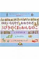 【絵本】 アラン アルバーグ / 3びきのくまとおんなのこ ゆかいなもりでおおさわぎ 送料無料