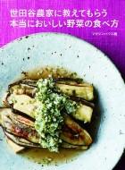 【単行本】 マガジンハウス / 世田谷農家に教えてもらう本当においしい野菜の食べ方