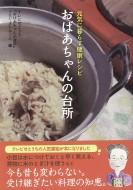 【単行本】 テレビせとうち株式会社 / おばあちゃんの台所 元気に暮らす健康レシピ