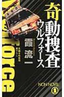 【新書】 霞流一 / 奇動捜査 ウルフォース ノン・ノベル