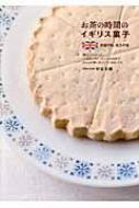 【単行本】 砂古玉緒 / お茶の時間のイギリス菓子 伝統の味、地方の味