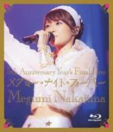 【Blu-ray】 中島愛 ナカジマメグミ / 5th Anniversary Year's Final Live メグミー・ナイト・フィーバー 送料無料
