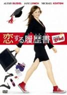 【DVD】 恋する履歴書
