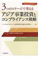 【単行本】 ベーカー & マッケンジー法律事務所(外国法共同事業) / 3つのステージで考えるアジア事業投資とコンプライアンス戦