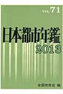 【単行本】 全国市長会 / 日本都市年鑑 71(平成25年版) 送料無料