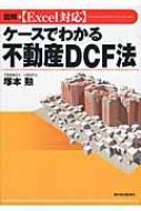 """【単行本】 塚本勲 / 図解""""Excel対応""""ケースでわかる不動産DCF法"""