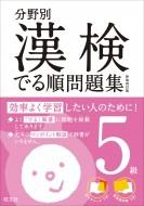 【単行本】 旺文社 / 分野別漢検でる順問題集5級