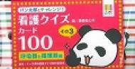 【単行本】 Books2 / パン太郎とチャレンジ!看護クイズカード100 3 [バラエティ]