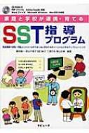 【単行本】 橋本創一 / 家庭と学校が連携・育てるSST指導プログラム 発達障害や感情・行動コントロールがうまくない子のための