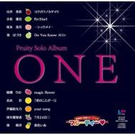 【CD】 フルーティー / ONE