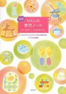 【単行本】 主婦の友社編集部 / 新版 わたしの育児ノート