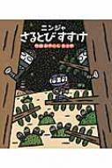 【絵本】 宮西達也 ミヤニシタツヤ / ニンジャさるとびすすけ ほるぷ創作絵本