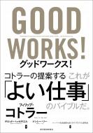 【単行本】 フィリップ・コトラー / グッドワークス!