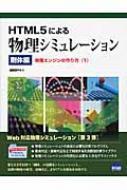 【単行本】 遠藤理平 / HTML5による物理シミュレーション 剛体編 物理エンジンの作り方 1 送料無料