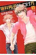 【コミック】 右京あやね / 猫科男子のしつけ方 5 ウィングス・コミックス