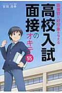 【単行本】 安田浩幸 / 面接官に好印象を与える 高校入試面接のオキテ55