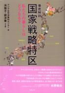 【単行本】 アジア太平洋資料センター / 徹底解剖 国家戦略特区 私たちの暮らしはどうなる?