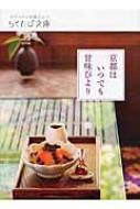 【単行本】 Books2 / 京都はいつでも甘味びより らくたび文庫