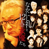 【CD】 オムニバス(コンピレーション) / なかにし礼と12人の女優たち 送料無料