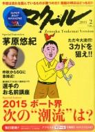【雑誌】 マクール編集部 / マクール 2015年 2月号