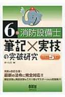 【単行本】 オーム社 / 6類消防設備士 筆記×実技の突破研究