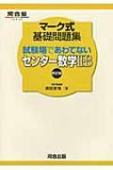 【全集・双書】 黒田惠悟 / マーク式基礎問題集試験場であわてないセンター数学2・B 4訂版