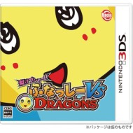 【GAME】 ニンテンドー3DSソフト / 梨汁ブシャー!! ふなっしー VS DRAGONS 送料無料