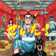 【CD Maxi】 在日ファンク ザイニチファンク / ぜいたく
