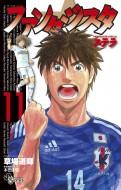 【コミック】 草場道輝 / ファンタジスタステラ 11 少年サンデーコミックス