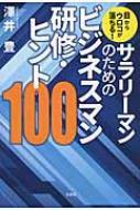【単行本】 澤井豊 / 目からウロコが落ちる!サラリーマンのためのビジネスマン研修・ヒント100