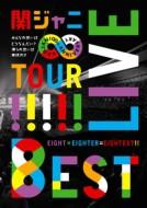 【DVD】 関ジャニ∞ / KANJANI∞ LIVE TOUR!! 8EST ~みんなの想いはどうなんだい?僕らの想いは無限大!!~ 送料無料