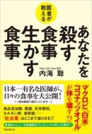 【単行本】 内海聡 / あなたを殺す食事生かす食事 医者が教える