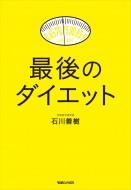 【単行本】 石川善樹 / 最後のダイエット
