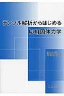 【単行本】 岡部朋永 / テンソル解析からはじめる応用固体力学 送料無料