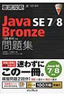 【単行本】 志賀澄人 / 徹底攻略 Java Se 7  /  8 Bronze 問題集 1z0-814対応 送料無料