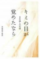 【単行本】 中原尚史・麻衣 / 8年越しの花嫁 キミの目が覚めたなら