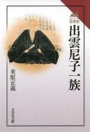 【全集・双書】 米原正義 / 出雲尼子一族 読みなおす日本史