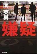 【文庫】 南英男 / 嫌疑 廣済堂文庫