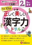 【全集・双書】 小学教育研究会 / 小学正しく美しい!漢字力ドリル2級 自分の力でドンドンできる! 小学漢字力ドリル