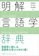 【辞書・辞典】 斎藤純男 / 明解言語学辞典