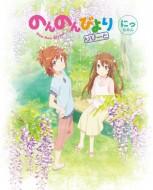 【DVD】 のんのんびより りぴーと 第2巻 送料無料