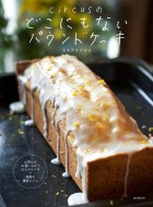 【単行本】 セキグチテルヨ / Circusのどこにもないパウンドケーキ お茶にもお酒にも合う大人のケーキ+季節の果実ジャム
