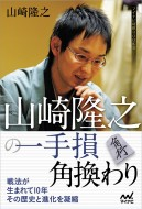 【単行本】 山崎隆之 / 山崎隆之の一手損角換わり マイナビ将棋BOOKS
