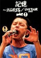 【DVD】 渋谷すばる / 記憶 ~渋谷すばる / LIVE TOUR 2015 (+CD)【DVD通常盤】 送料無料