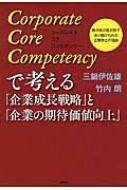 【単行本】 三鍋伊佐雄 / Corporate Core Competencyで考える「企業成長戦略」と「企業の期待価値向上」 我が社が我が社であ
