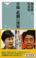 【新書】 西尾幹二 / 日韓 悲劇の深層 祥伝社新書